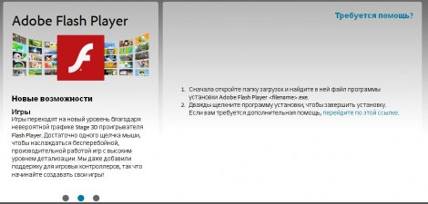 Adobe Flash Player 24.0.0.194