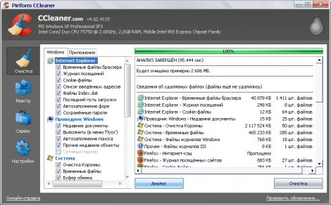 CCleaner 5.70.7909