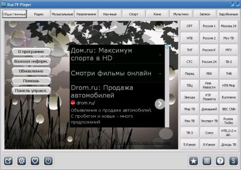 RusTV Player 3.2