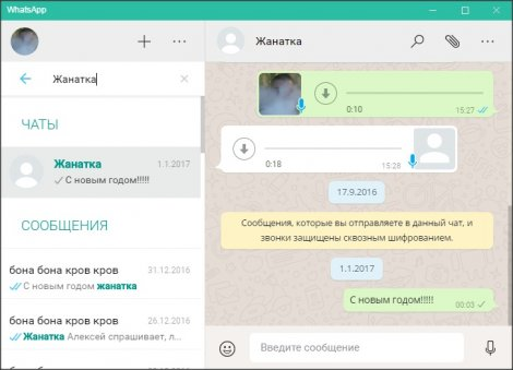 WhatsApp 2.2019.8.0