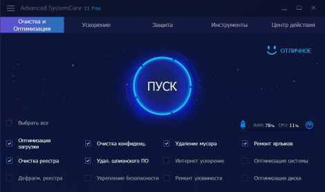 Advanced SystemCare Free 13.7.0.305